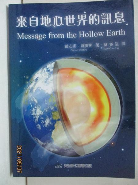 【書寶二手書T1/宗教_BU3】來自地心世界的訊息_戴安娜.羅賓斯,  蔡寬呈