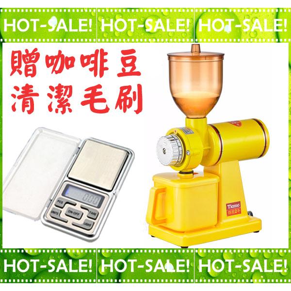 《加贈電子秤+咖啡豆+清潔刷》Tiamo 700S 黃色款 半磅電動磨豆機 (台灣製機身+義大利製刀盤)