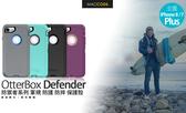 原廠正品 OtterBox DEFENDER iPhone 8 Plus / 7 Plus 防禦者 防摔 保護殼