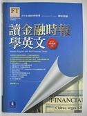 【書寶二手書T6/語言學習_D1B】讀金融時報學英文:精選集1_顧叔剛