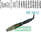 【ShowGirl】360℃奈米陶瓷造型電捲髮梳(DR-001C)