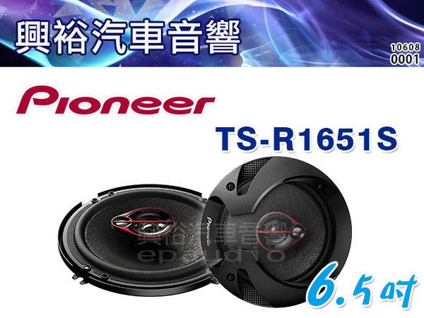 【Pioneer】6.5吋 三音路同軸車用喇叭TS-R1651S*300W大功率.先鋒公司貨