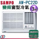 【信源】3坪【SAMPO 聲寶 變頻窗型冷氣】 AW-PC22D 含標準安裝