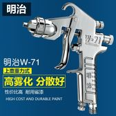 萬聖節狂歡   日本明治噴槍 W71油漆噴漆搶 上壺家具汽車氣動高霧化W77噴漆槍  無糖工作室