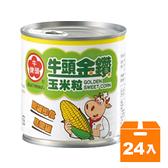 牛頭牌金鑽玉米粒340g (24入)/箱 【康鄰超市】