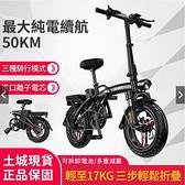 12h快速出貨 電動車 折疊電動車 自行車 100KM續航 電動機車 腳踏車 電動自行車