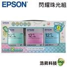 【12mm 珍珠彩三款】EPSON 7110455 閃耀珍珠光組標籤帶