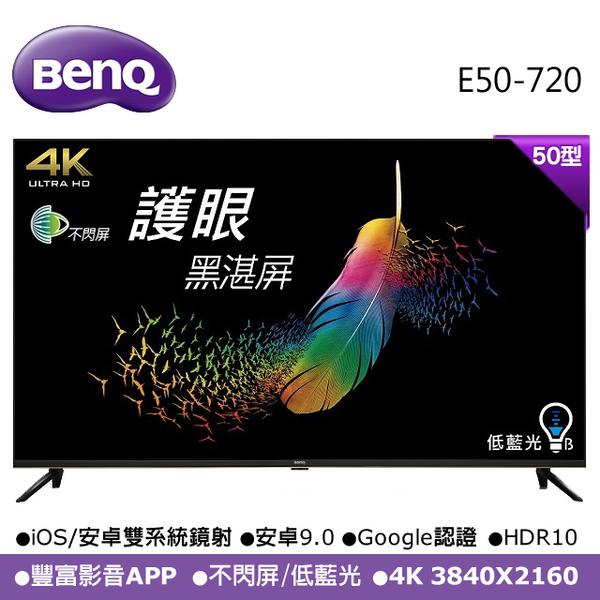 ↙贈桌上安裝↙BenQ 明基50吋4K連網 低藍光護眼LED液晶電視E50-720【南霸天電器百貨】
