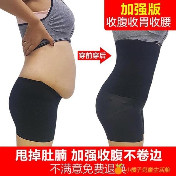 收腹帶女收小肚子瘦身綁帶瘦腰束縛神器塑身塑腰束腹產后束腰夏季【小橘子】