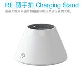 【售完為止】HTC RE CAMERA (E610) 隨手拍 Charging Stand垂直充電座(R1413)for HTC RE專用