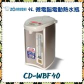 ↙本月特價 數量有限↙【象印】4L 微電腦電動熱水瓶 五段式省電定時《CD-WBF40》全新原廠保固