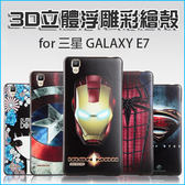 三星Galaxy E7  3D立體浮雕彩繪軟殼 卡通塗鴉風手機殼保護殼導氣槽浮雕360度包邊防摔手感舒適