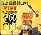 封口機商用半自動奶茶店封口機小型家用便攜手壓式豆漿奶茶封口機 卡卡西