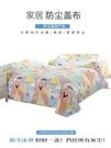 家具防塵布遮蓋防灰塵沙發遮灰布床上防塵罩...