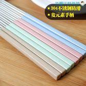 304不銹鋼筷子10雙套裝家用防霉【洛麗的雜貨鋪】
