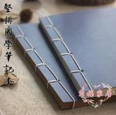 記事本 中國風手工傳統 古風古式手抄經本 古典線裝本子 空白牛皮紙內芯