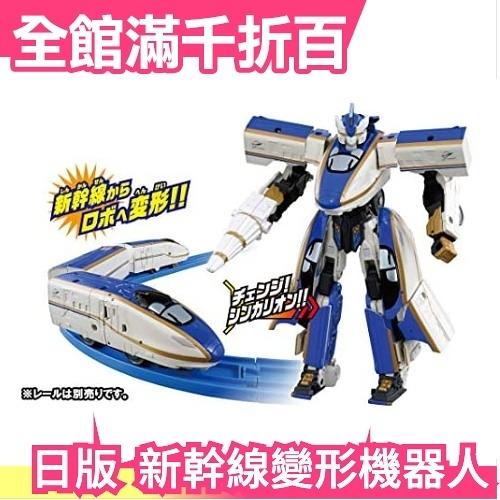 日本 【DXS E7 光輝號 2020版】日版 PLARAIL 鐵道王國 新幹線變形機器人 火車 鐵道模型 【小福部屋】