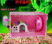 倉鼠籠 倉鼠籠子亞克力透明金絲熊超大別墅單雙層倉鼠籠玩具用品套餐igo  瑪麗蘇