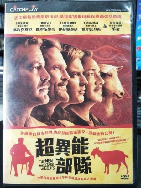 挖寶二手片-Z13-001-正版DVD-電影【超異能部隊】-喬治克隆尼 伊旺麥奎格 傑夫布里吉(直購價)