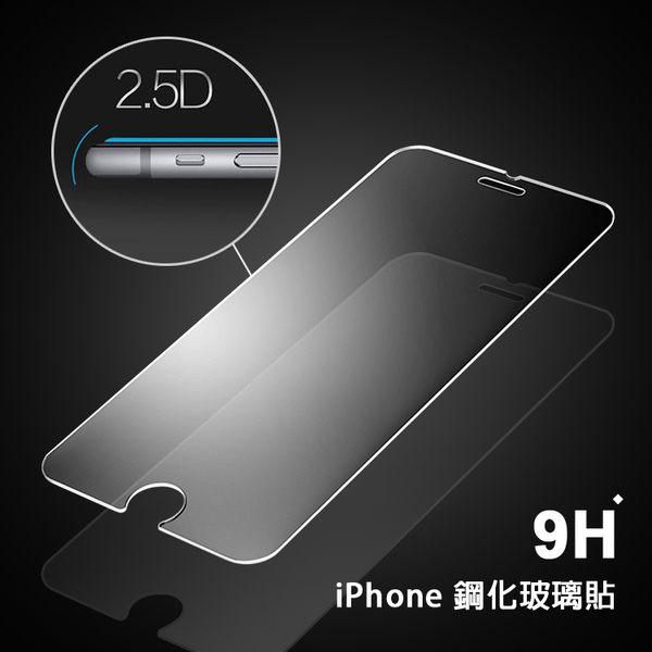 iPhone 2.5D鋼化玻璃9H【i7/i7+】