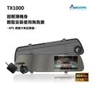 【小樺資訊】含稅【AWESOME奧森】TX1000 GPS測速倒車顯影式雙鏡頭1080P行車紀錄器