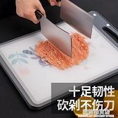 德國304不銹鋼菜板抗菌防霉廚房切菜板家用水果砧板雙面塑料案板 極簡雜貨
