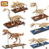 LOZ 迷你鑽石小積木 恐龍博物館 侏儸紀 恐龍骨頭 樂高式 組合玩具 益智玩具 原廠正版