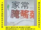 二手書博民逛書店罕見家常醃醬菜Y19658 張恩來主編 吉林科學技術出版社 出版