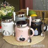 杯子陶瓷帶蓋勺可愛牛奶杯杯子女學生辦公室水杯情侶馬克杯咖啡杯〖滿千折百〗