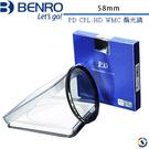 ★百諾展示中心★BENRO百諾 PD CPL-HD WMC 偏光鏡 58mm