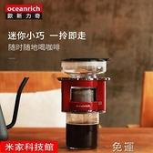 咖啡機 oceanrich/歐新力奇全自動滴漏美式便攜咖啡機家用小型手沖萃取杯 米家MKS