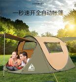帳篷戶外3-4人全自動二室壹廳雙人防雨2人野外速開野營加厚露營igo 曼莎時尚