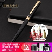 鋼筆 學生專用禮物送禮練字美工鋼筆墨囊可替換成人辦公男士高檔硬筆 4色