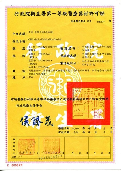中衛醫療口罩藍50片/盒 *維康