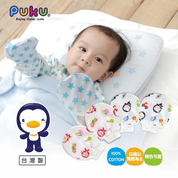 【奇買親子購物網】PUKU 印花紗布手套(藍/粉)