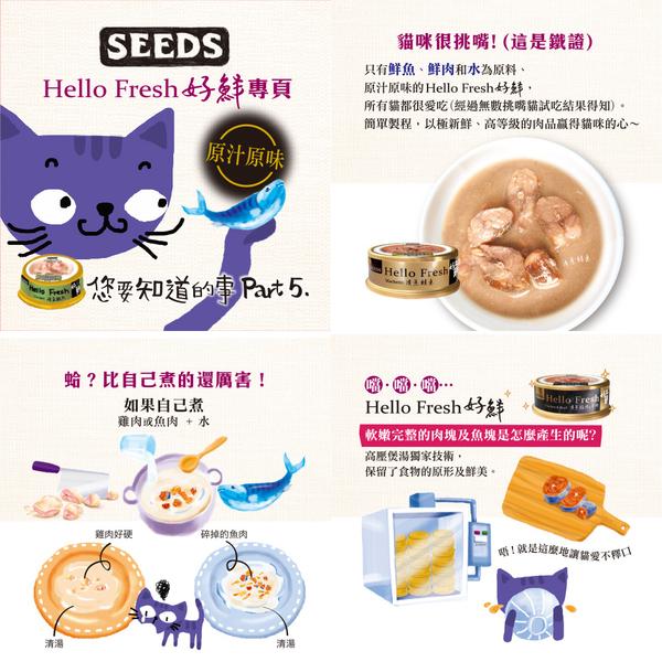【寵物王國】Hello Fresh好鮮原汁湯罐50g系列 x24罐組