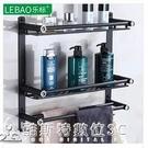 浴室免打孔置物架不銹鋼北歐黑色衛生間收納架洗手間毛巾架壁掛件 交換禮物 YXS