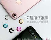 快速出貨★鏡頭保護框 iPhone 7 鋁合金金屬保護圈【實拍】