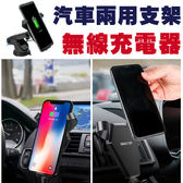 出清~汽車 無線充電 兩用 車架 車充 充電器 吸盤 iPhone 出風口 冷氣孔 冷氣口支架 三星 手機座充
