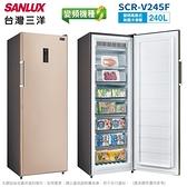 (預購)台灣三洋 240公升直立式變頻無霜冷凍櫃 SCR-V245F~含拆箱定位(預計到貨陸續安排出貨)