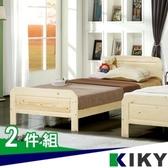 KIKY米露白松3.5尺單人床組(床架+獨立筒床墊)