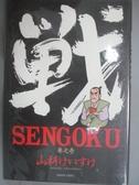 【書寶二手書T7/漫畫書_LEI】Sengoku_山科