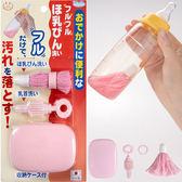 攜帶式魔法奶瓶刷組 / 奶瓶搖搖刷 / 奶瓶刷 / 奶嘴刷 / 收納盒 / 奶瓶清潔刷