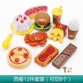 兒童廚房組 兒童切水果玩具過家家蔬菜蛋糕切切廚房組合樂套裝寶寶6男女孩3歲 雙12提前購