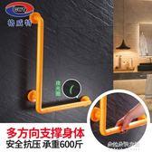 無障礙扶手衛生間扶手老人防滑馬桶欄桿浴室安全殘疾人廁所坐便器  朵拉朵衣櫥