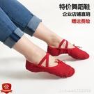 芭蕾鞋 成人兒童舞蹈鞋 軟底瑜伽芭蕾舞鞋 練功鞋體操形體貓爪鞋 兩底鞋 瑪麗蘇