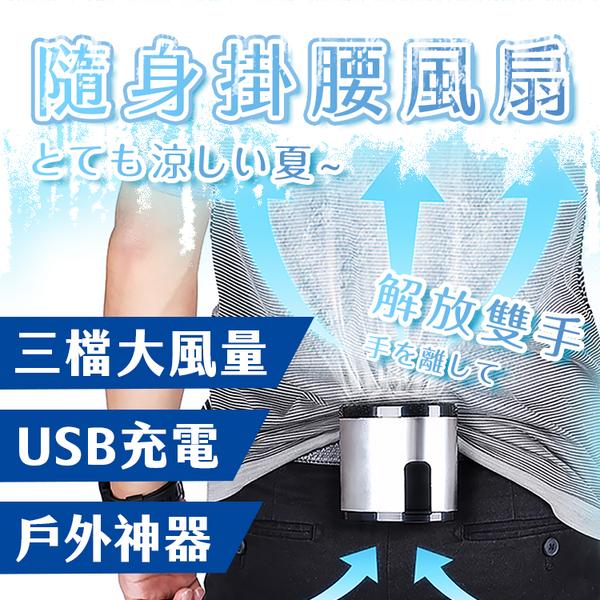 全新第四代隨身掛腰風扇 USB充電迷你風扇 可攜帶小風扇 |清涼消暑 現貨