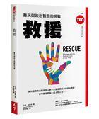 (二手書)救援:難民與政治智慧的挑戰(TED Books系列)