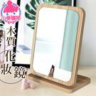 ✿現貨 快速出貨✿【小麥購物】日式簡約木質化妝鏡 化妝 桌面  梳妆 梳妝鏡 鏡子 方鏡【G139】