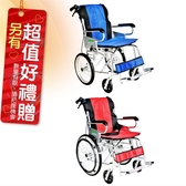 來而康 頤辰 機械式輪椅 YC-873 輪椅B款補助 贈 熊熊愛你中單